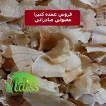 فروش عمده کتیرا مفتولی صادراتی