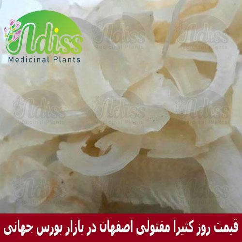 قیمت روز کتیرا مفتولی اصفهان