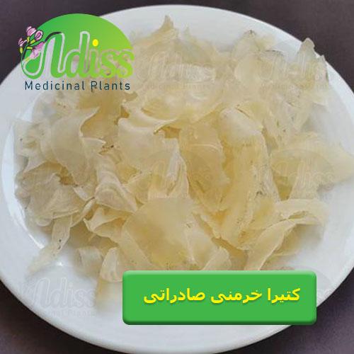 فروش عمده کتیرا خرمنی صادراتی