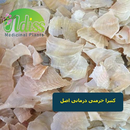 فروش ویژه کتیرا خرمنی درمانی