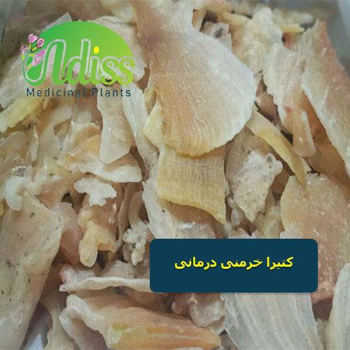 کتیرای خرمنی درمانی